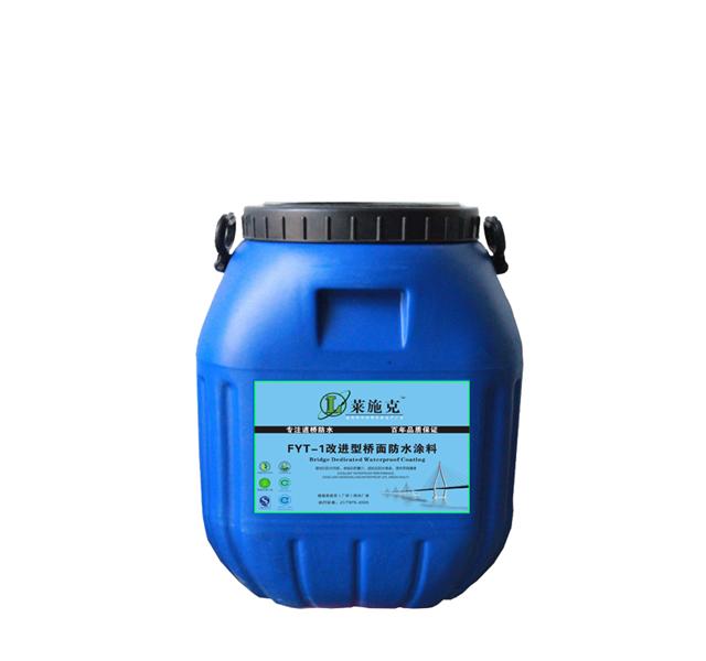 FYT-1防水涂料广西桥面防水公司