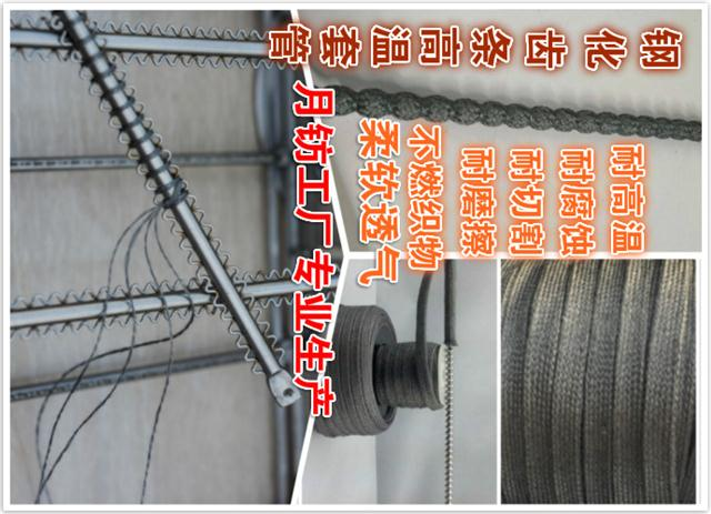 钢化炉齿条用耐高温套管 8mm耐高温编织套管,月钫纤维有限公司