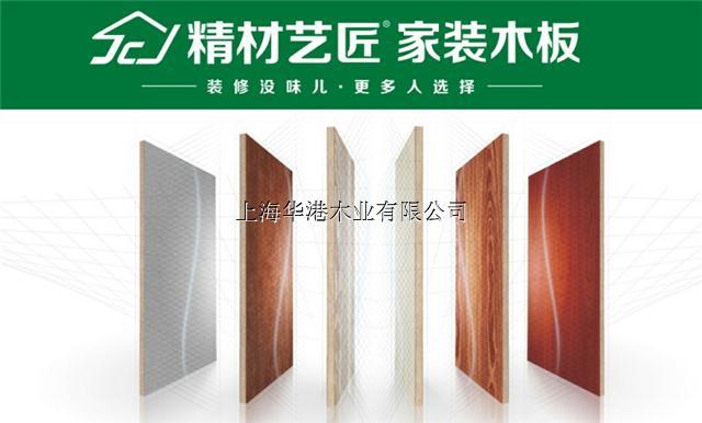 装修板材较好品牌,高等家装用精材艺匠板材!