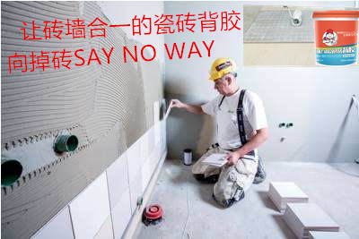 广州正德高德高牌子瓷砖背胶厂家