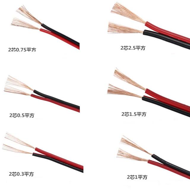 金环宇电线电缆 纯铜阻燃红黑平行线 ZC-RVB 2X2.5 LED电源线
