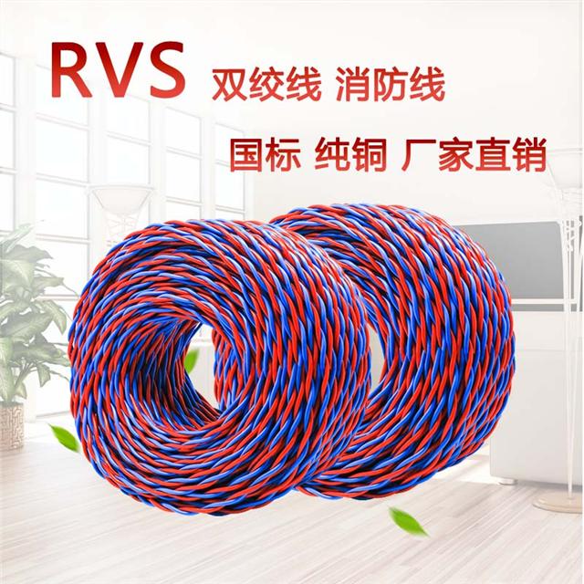 供应厂家红黑双色绞型电缆RVS2*1.0 音响线