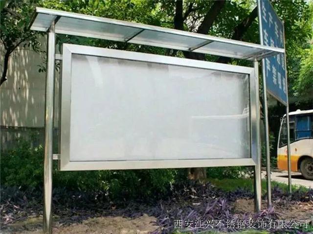 西安不锈钢小区广告牌制作价格生产电话