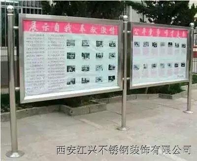 西安不锈钢广告栏制作有现货