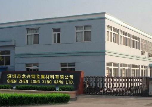 深圳市龙兴钢金属材料有限公司