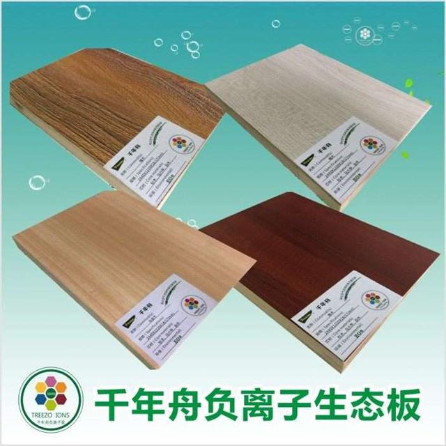新型绿色环保板材负离子板材家具免漆板