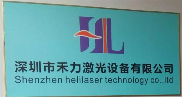 深圳市禾力激光设备有限公司