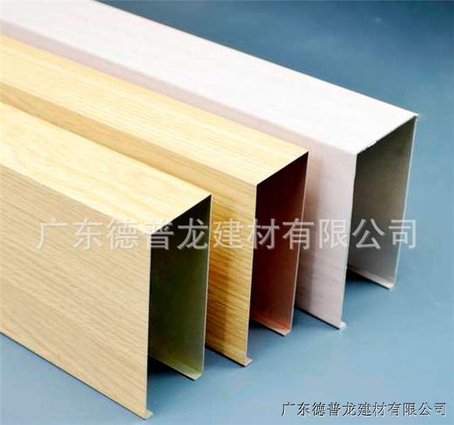 铝型材U型铝方通 木纹色铝方通厂家批发 广州U型铝方通厂家直销