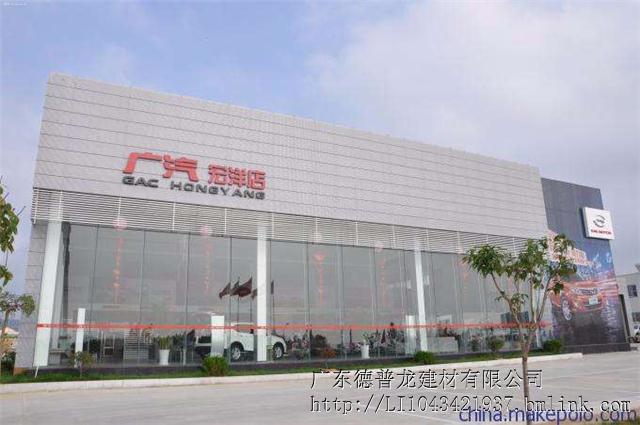 直销广汽传祺新能源汽车4S店外墙冲孔板,新能源4S店装饰铝天花