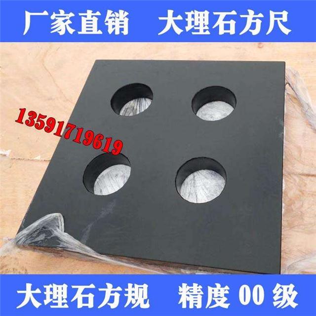 扬州大理石方尺,南通大理石测量表座精度0.002mm