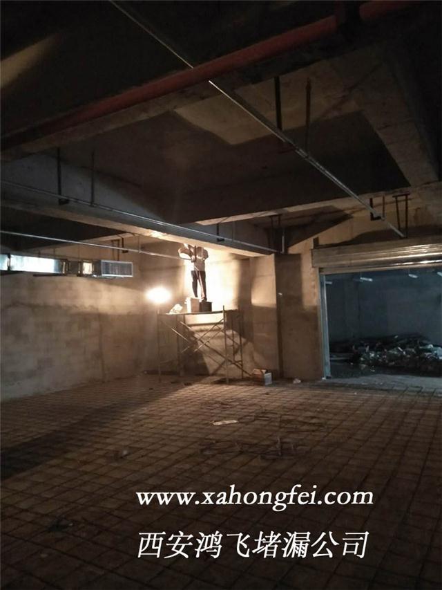 地下人防工程防水补漏哪家好地下工程防水维修找鸿飞