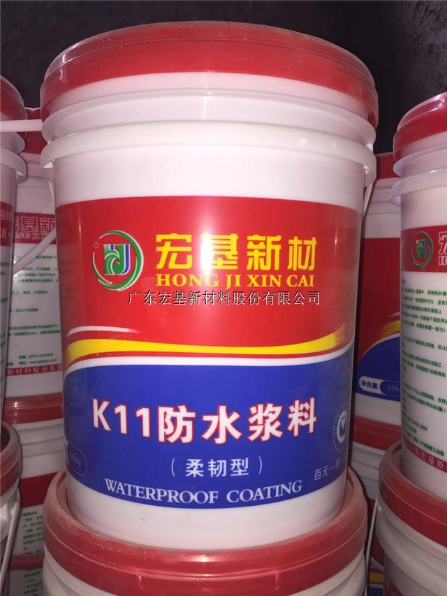 工厂批发,宏基K11通用型防水材料/K11柔韧型防水材料