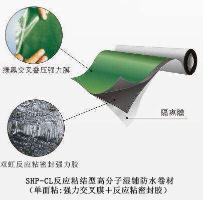 双虹CPS-CL反应粘结型高分子湿铺防水卷材  质量可靠