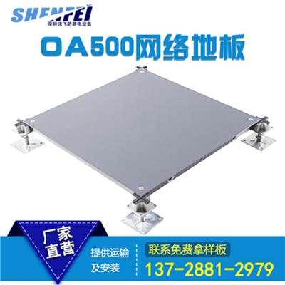 沈飛網絡地板寫字樓OA500智能化辦公網絡活動地板廠家直銷