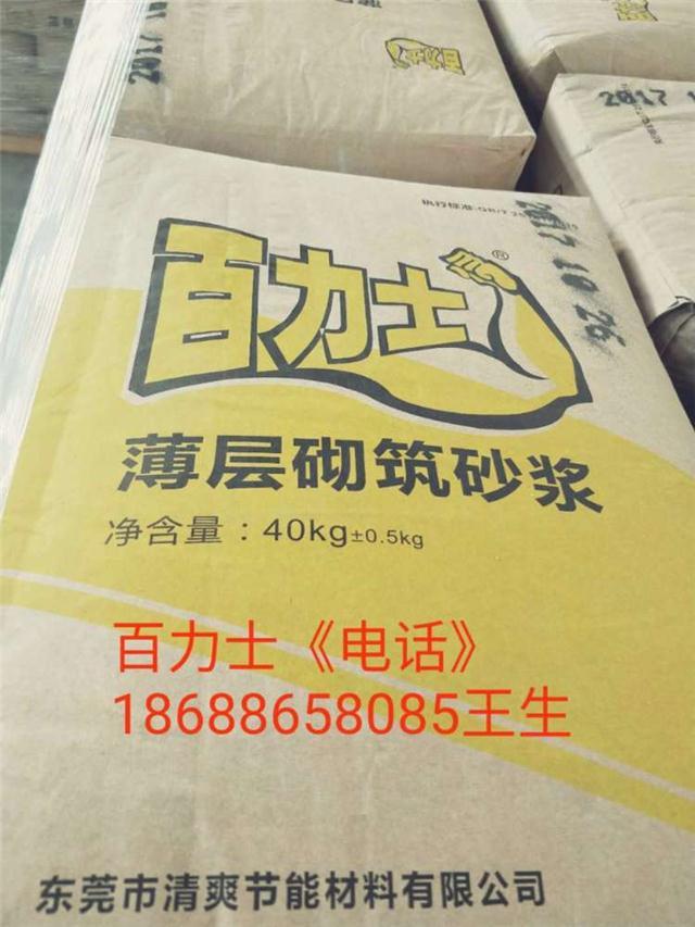 东莞清爽节能材料有限公司(百力士)窗框填缝砂浆