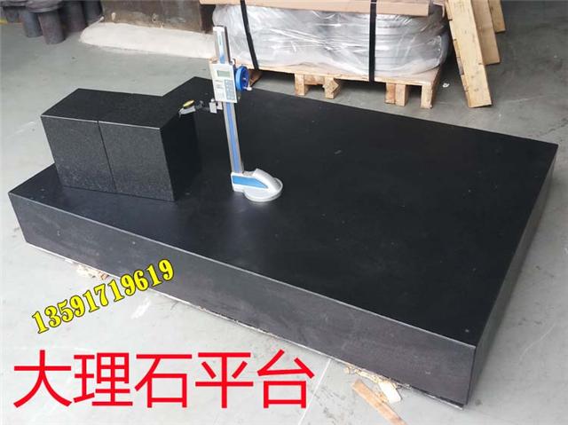 广州大理石平台的材质