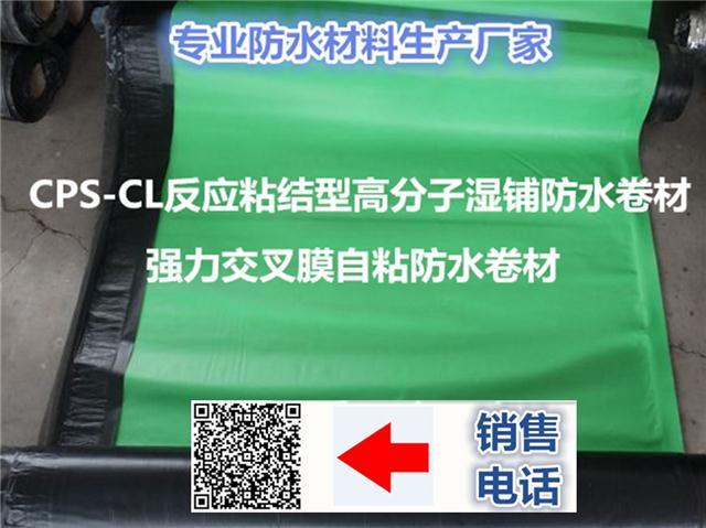 CPS-CL 反应粘结型预铺自粘防水卷材 强力交叉层自粘
