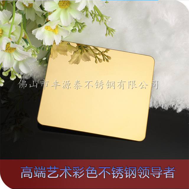 厂家供应201 304镜面钛金不锈钢板 钛金镜面不锈钢板价格