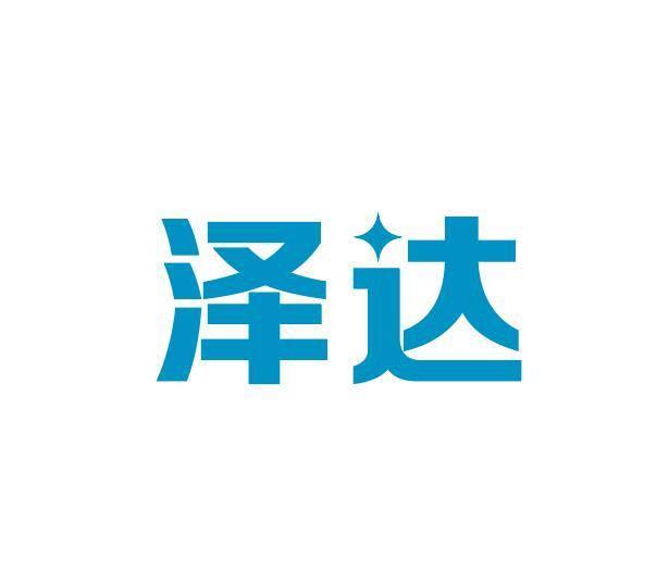 化粪池专业生产厂保定泽达