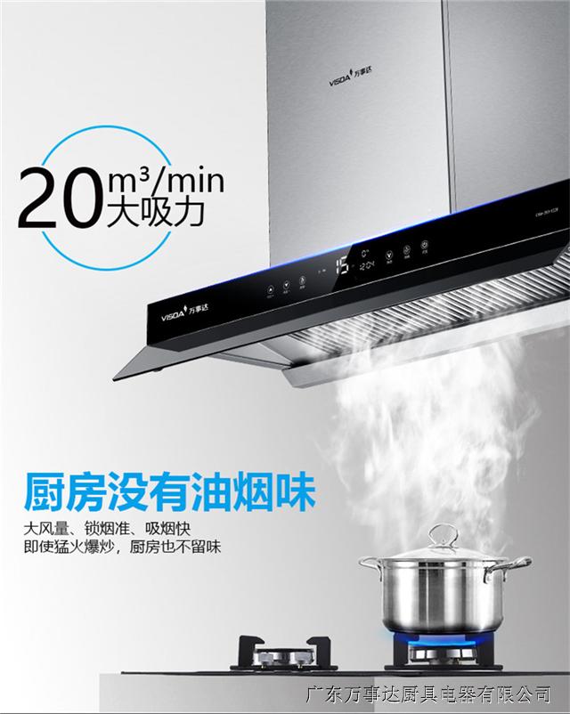 广西梧州供应样板房厨房电器配套企业欧式吸油烟机十大品牌