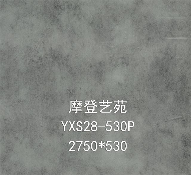 丽尚印象石纹秀(摩登艺苑YXS28-530P)