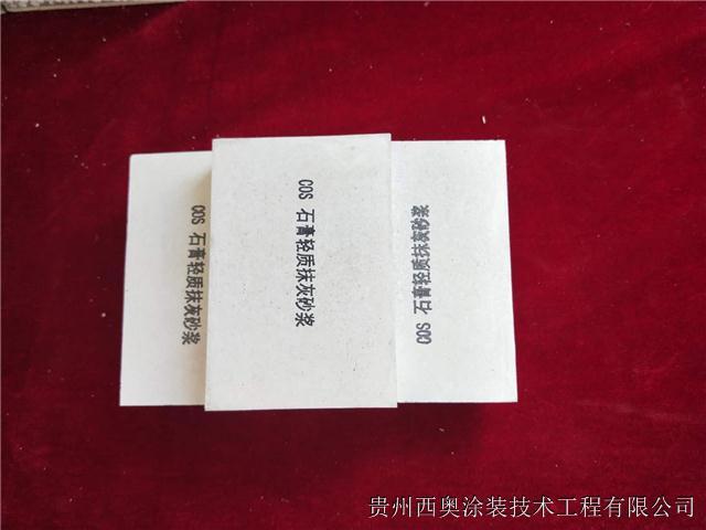 玉屏成品石膏砂浆