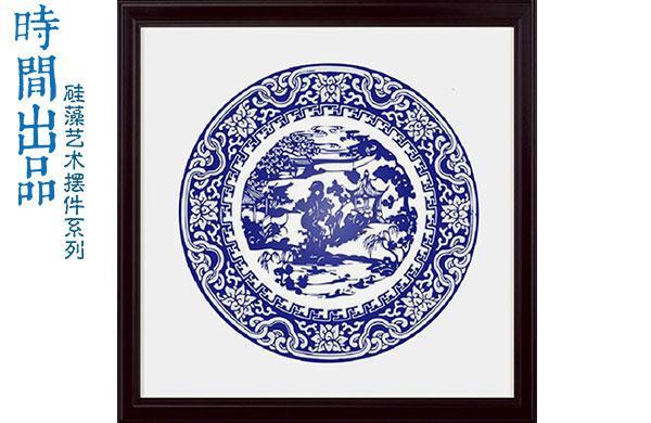 时间出品-硅藻艺术挂画 青花盘系列