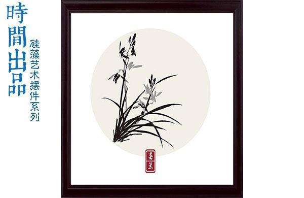 时间出品-硅藻艺术挂画 梅兰竹菊系列