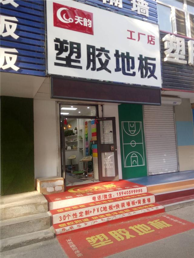 塑胶地板【沈阳天韵】沈阳塑胶地板、塑胶地板工厂