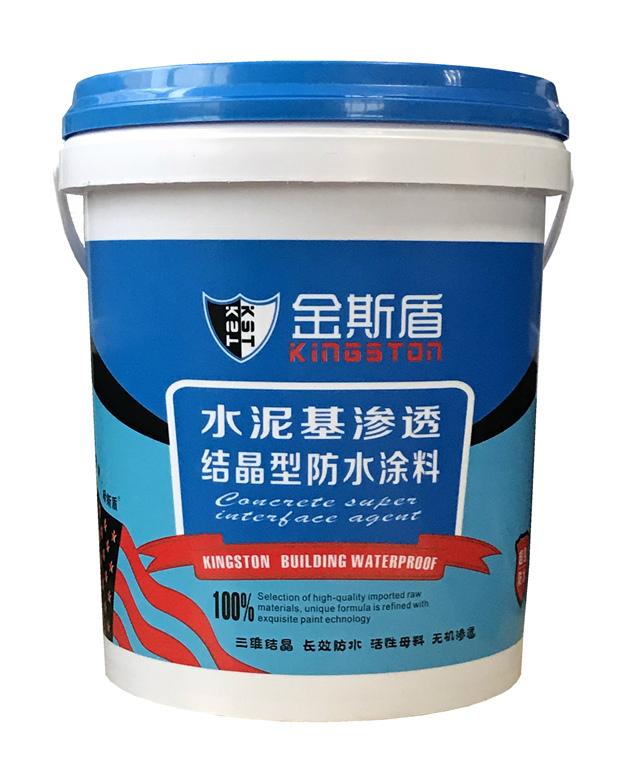 金斯盾水泥基渗透结晶型防水涂料
