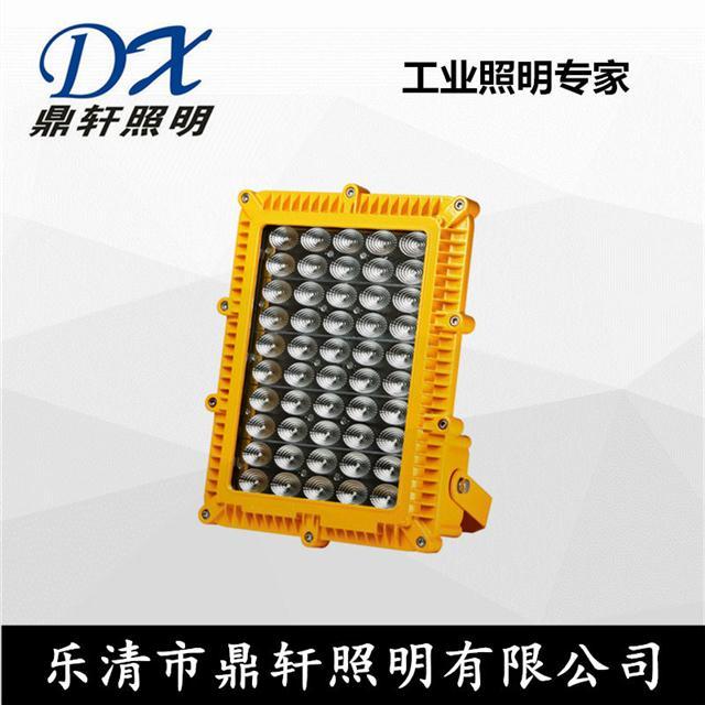 LED防爆泛光燈BZY8557-150W鼎軒照明