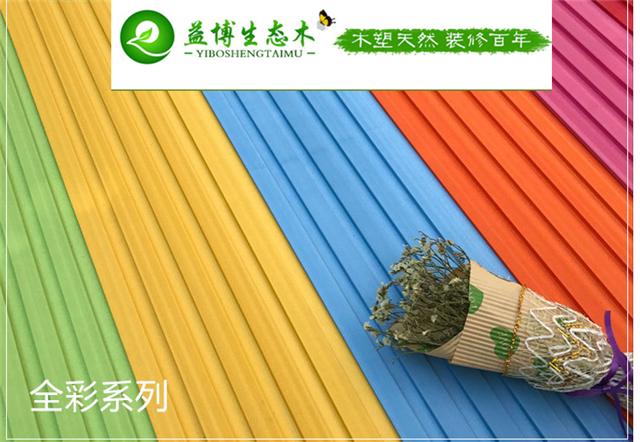 生态木防水大小长城板幼儿园彩色墙裙