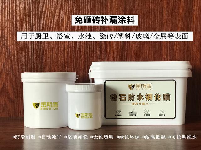 卫生间免砸砖防水涂料金斯盾瓷砖钢化膜