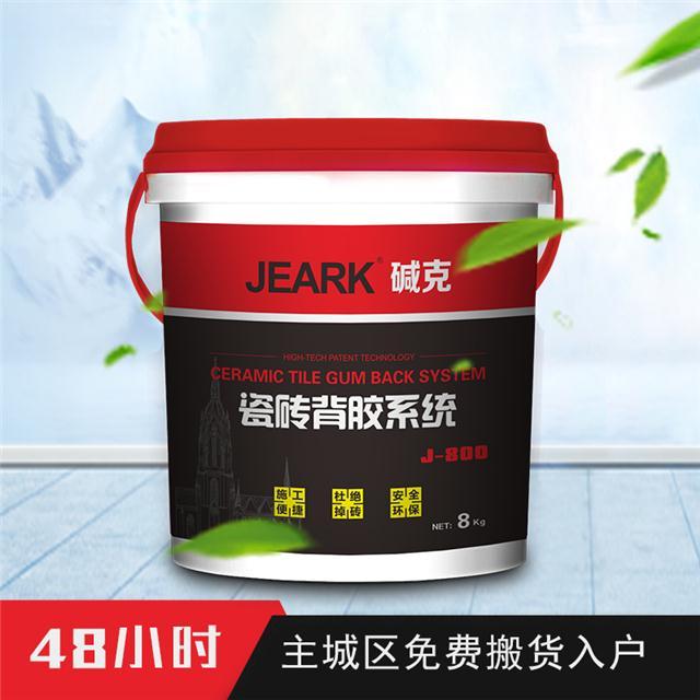 中国瓷砖背胶十大品牌碱克J-800 品质厂家直销