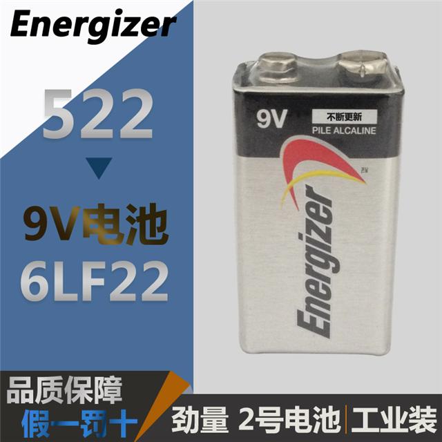 energizer劲量9v电池6LF22 522 9V电池