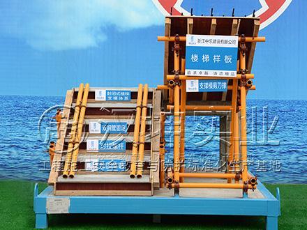 樓梯樣板 青島工程質量樣板廠家 漢坤實業