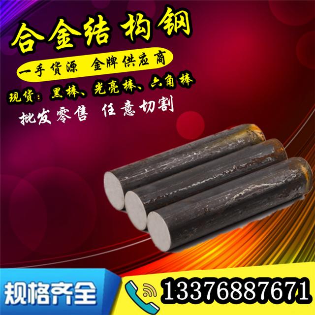 35CrMo合金钢批发 冷拉圆钢 圆棒价格 35CrMoA铬钼钢板材厂家