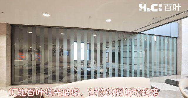 调光玻璃 电子百叶隔断 遥控控制 多种显示状态可调