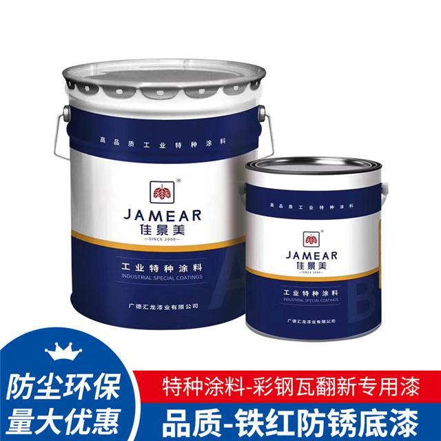 铁红防锈底漆 厂家直销彩钢瓦翻新专用漆高固固化剂
