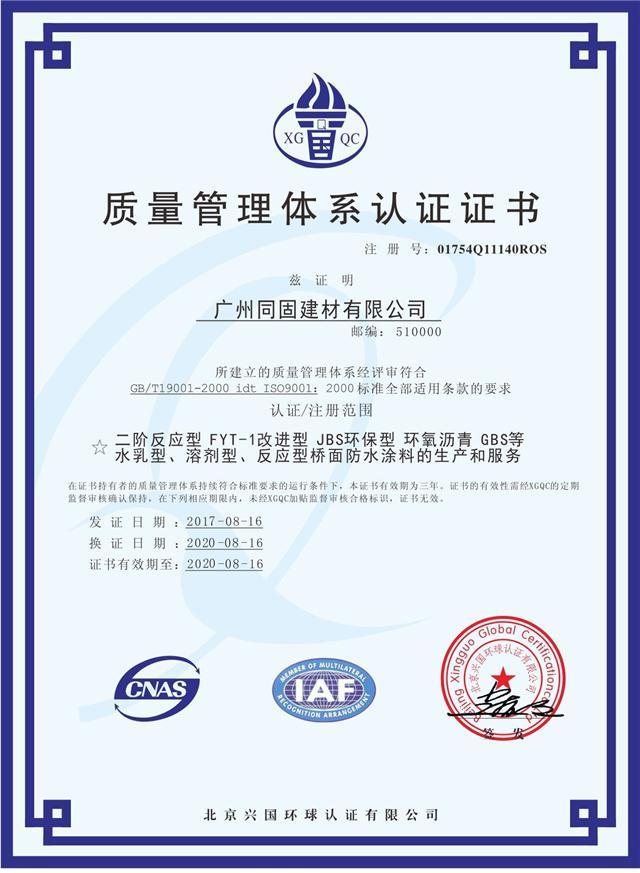 供应进口DPS永凝液 渗透型防水剂