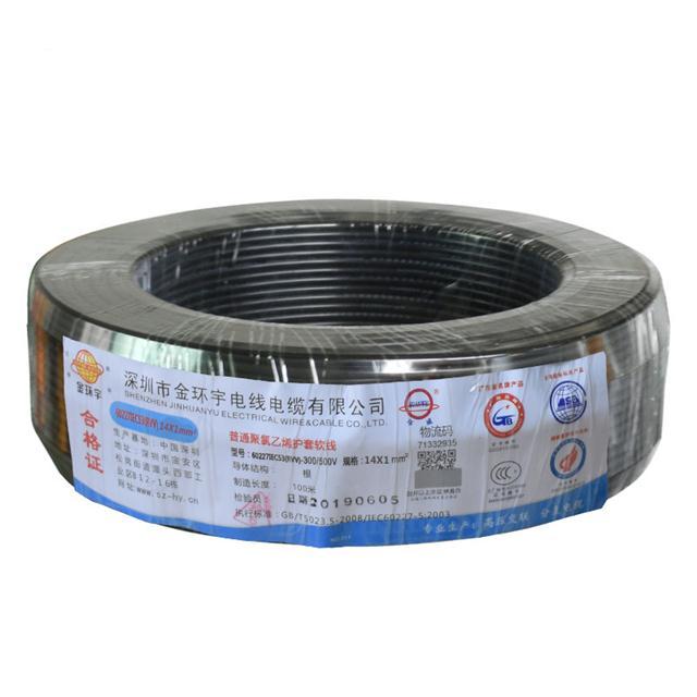 工厂直销 金环宇电线电缆 RVV 14X1平方 电源信号控制电缆 国标