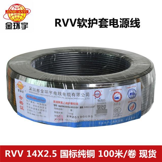 厂家直销 金环宇电线电缆 国标纯铜 RVV14X2.5平方信号软护套电缆