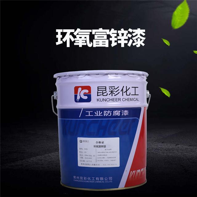 昆彩 厂家直销 环氧富锌漆 钢结构防锈底漆 锌含量高