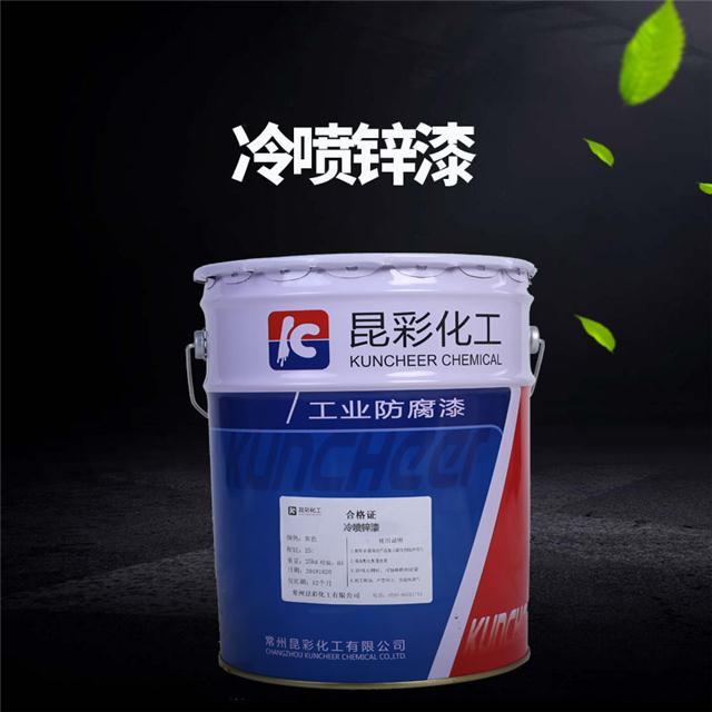 厂家直销 供应昆彩 冷喷锌漆 电力桥梁设备漆 冷镀锌漆