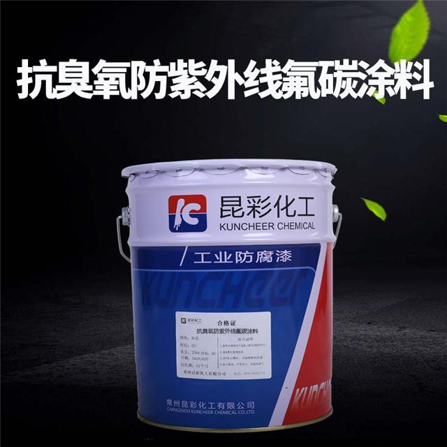 供应昆彩 抗臭氧防紫外线氟碳涂料 自来水厂饮用水生活水池防腐