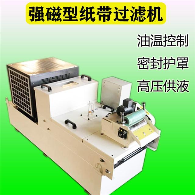 冷却液切削液恒温冷却磁力纸带过滤机