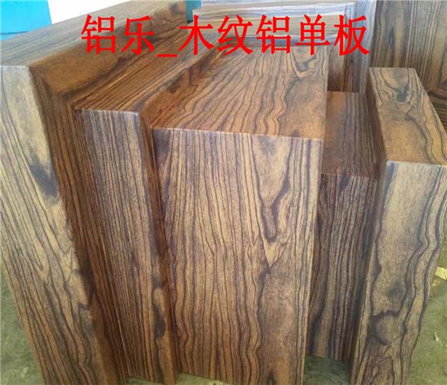 室内木纹铝单板-义务仿木纹铝单板厂家-德兴铝单板多少钱一方