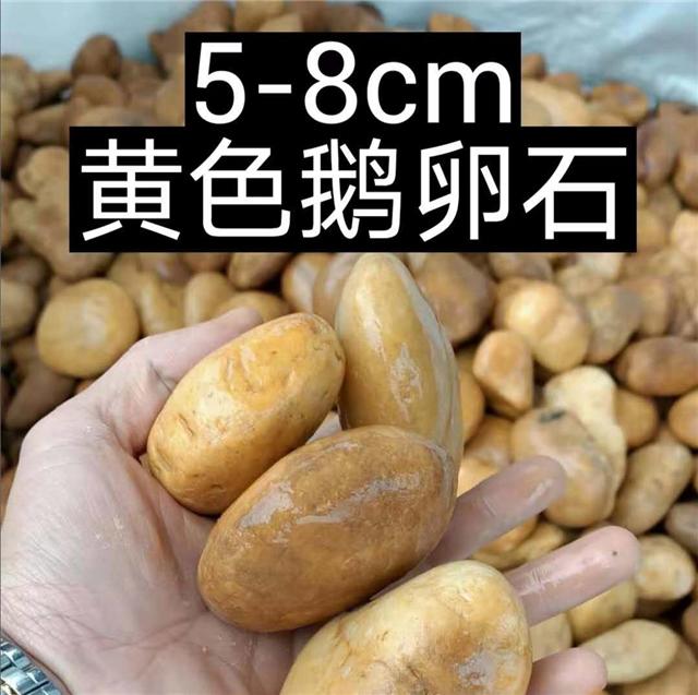 水处理鹅卵石生产厂家/石家庄变电站鹅卵石