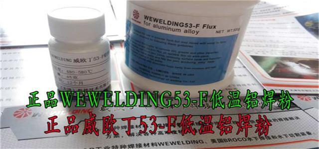 供应进口铝焊粉WEWELDING53-F