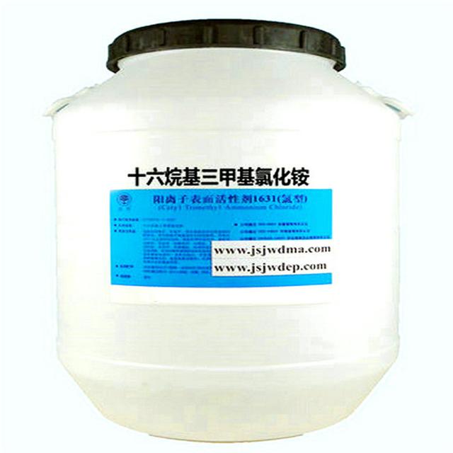 供应十六烷基三甲基氯化铵(1631氯型)